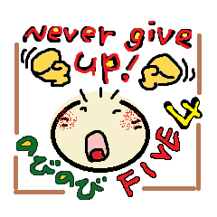 "のびのびFIVE 4 ""Never give up!!"""
