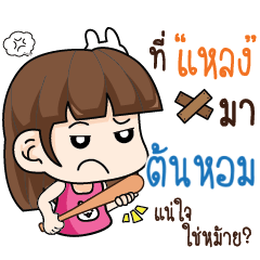 TONHOM wife angry_S