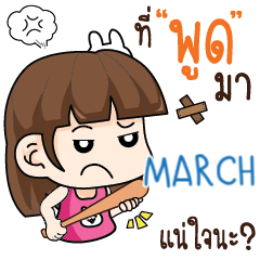 MARCH wife angry e