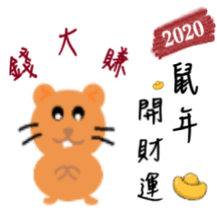 Round ear mouse New Year stickers
